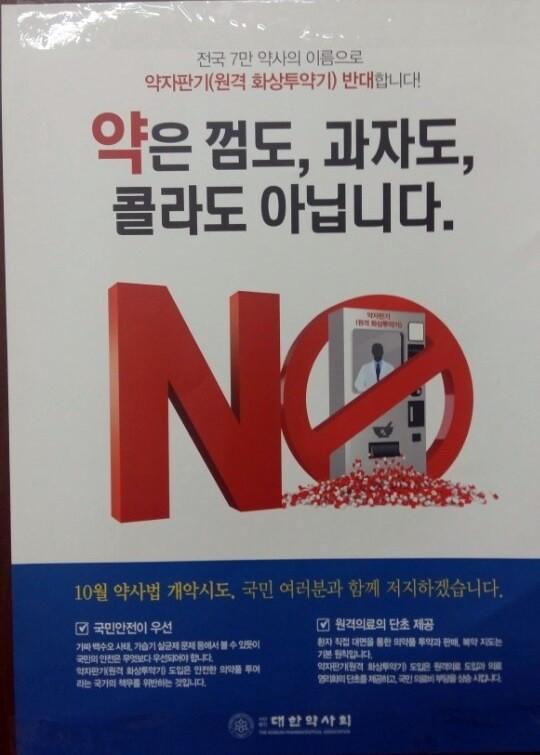 약사회 화상투약기 반대 포스터