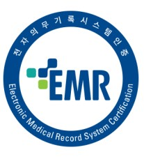 EMR 인증마크 도안