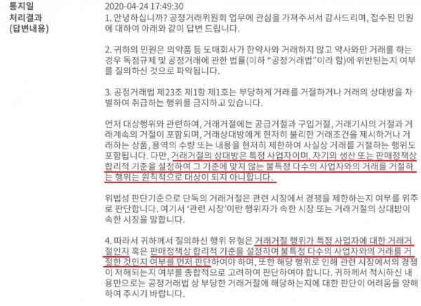 공정위 민원답변 주요 내용