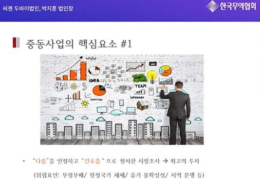 박지훈 법인장이 정리한 중동사업 핵심요소 중 장기준비 필요성 및 중동 위험요인 설명