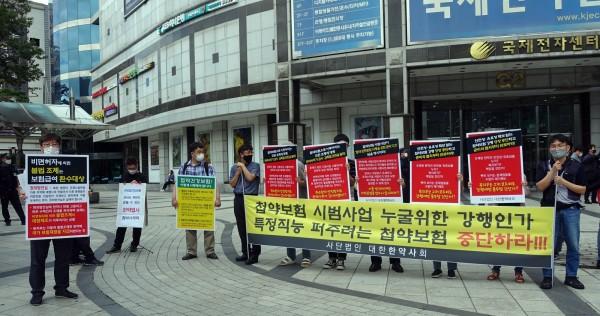 7월 24일 건강보험정책심의위원회장 앞에서 시위하는 대한한약사회