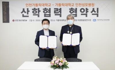 왼쪽부터 송태일 인천가톨릭대 총장, 홍승모 몬시뇰 인천성모병원장.