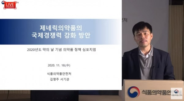 식품의약품안전처 김영주 서기관
