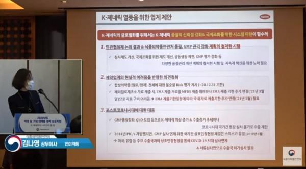 한미약품 김나영 상무이사
