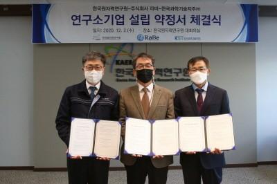 왼쪽부터 박원석 한국원자력연구원장, 김동호 (주)라비 대표, 강훈 한국과학기술지주(주) 대표.