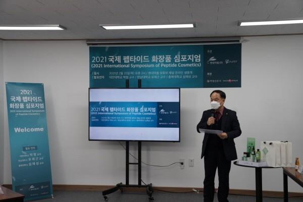 대전대학교 박청 교수