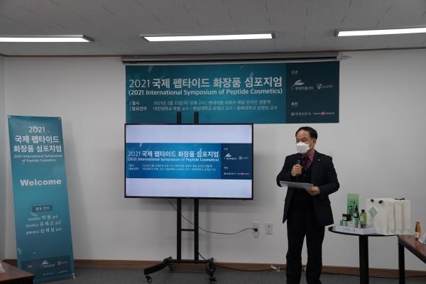 국제 펩타이드 화장품 심포지엄에서 발표하고 있는  대전대학교 생명과학과 박청 교수