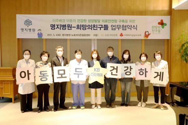 명지병원- 한국이주민건강협회 희망의 친구들 협약식