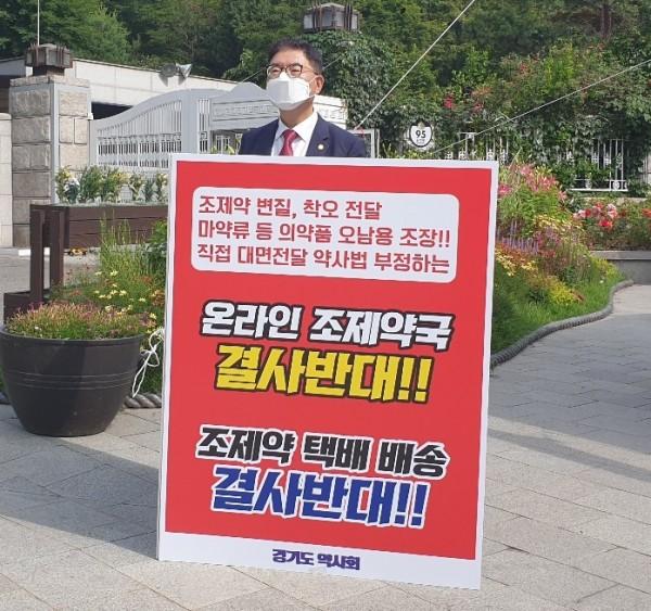 박영달 경기도약사회장이 14일 서울 종로구 국무총리공관 앞에서 1인 시위를 진행하고 있다.