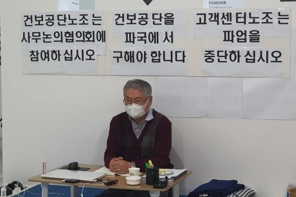 김용익 건보공단 이사장이 콜센터 노조의 파업 중단과 공단 노조의 대화를 요청하며 지난 14일부터 단식을 이어가고 있다.