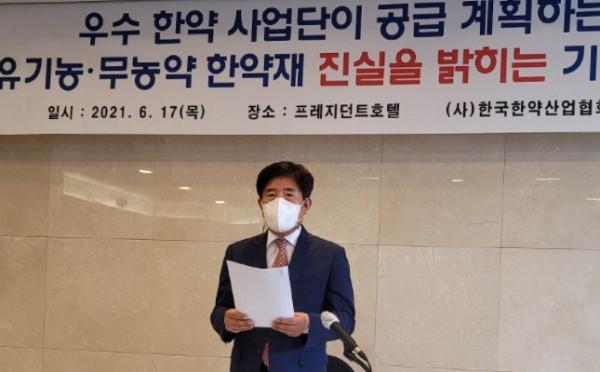 한약산업협회 류경연 회장은 17일 오후  기자회견을 통해 복지부 우수한약재 시법사업의 문제점에 대해 지적하고 즉각 사업중단을 촉구하고 나섰다.