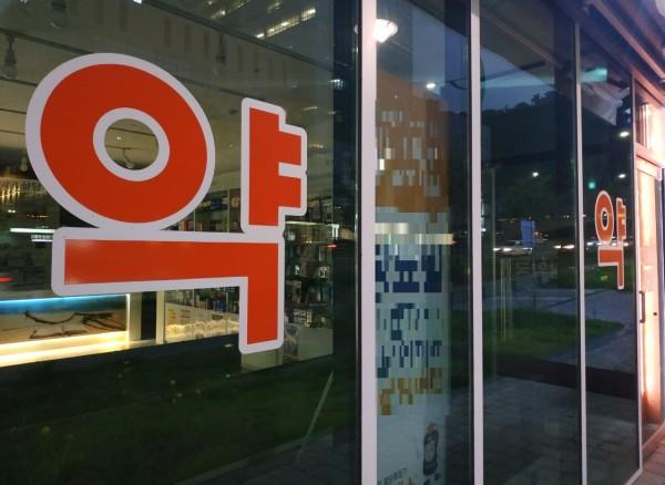 서울에 있는 한 약국 전경(해당 사진은 기사 내용과 관련이 없음).
