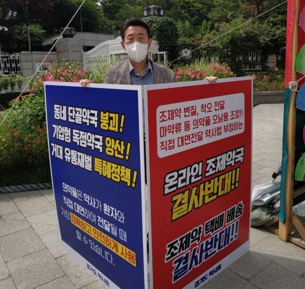 조양연 경기도약사회 부회장이 14일 오후 약배달 허용을 저지하는 1인 시위를 진행하고 있다.
