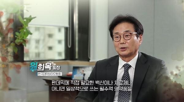 원희목 한국제약바이오협회 회장(자료=YTN 다큐)