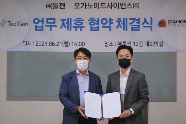 왼쪽부터 툴젠 김영호 대표이사와 오가노이드사이언스 유종만 대표이사.