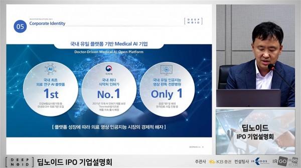 최우식 대표이사가 온라인 기업설명회에서 발표하고 있다.