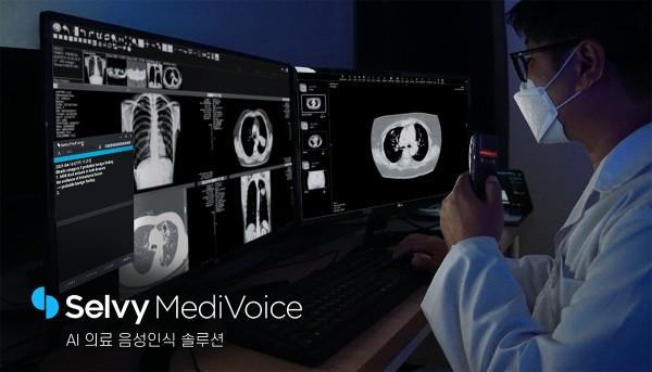 AI 의료 음성인식 솔루션 '셀비 메디보이스'