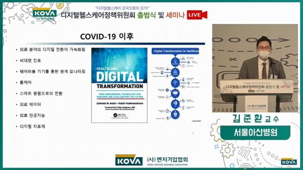 서울아산병원 김준환 교수
