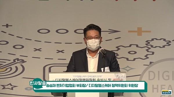 디지털헬스케어정책위원회 송승재 위원장