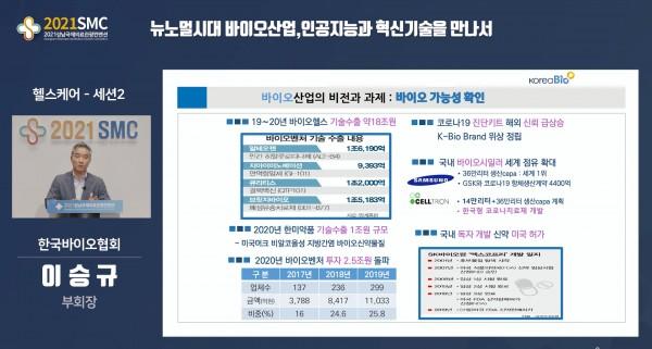 2021SMC에서 한국바이오협회 이승규 부회장이 발표하고 있다.