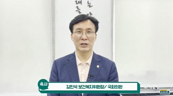 보건복지위원장 김민석 국회의원