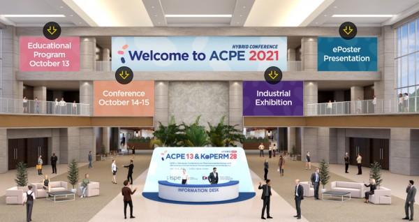 ACPE 2021 온라인 콘퍼런스 사이트