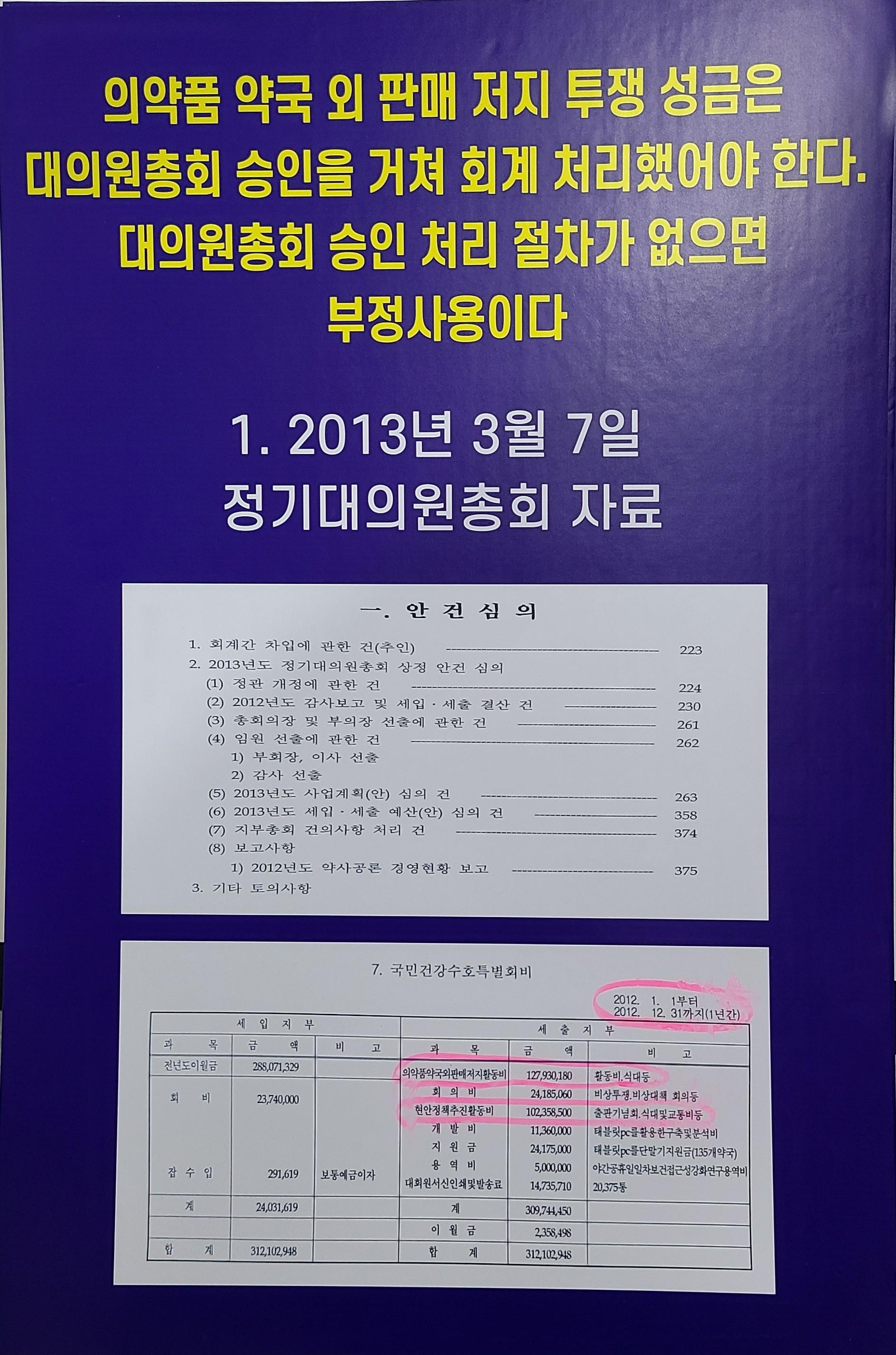 약준모 장동석 회장 기자회견 자료(1)