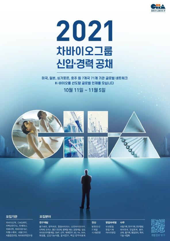차바이오그룹 공채 포스터