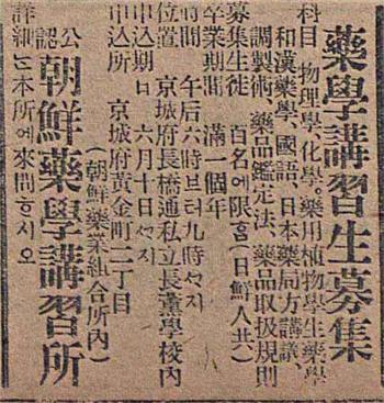 1915년 6월 2일 매일신보에 실린 약학강습소 학생 모집 광고