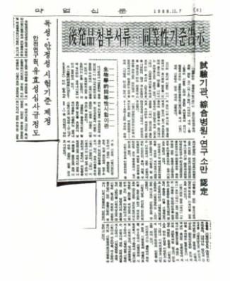 의약품의 생물학적동등성시험기준이 1988.10.28 국립보건안전연구원 고시 제1호로 공포되었다고 보도하였다(1988.11.7 약업신문 기사)