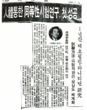 국내 최초로 의약품의 생물학적동등성시험에 성공하였다고 보도하였다(1988. 7. 14일자 전문지 보도내용)