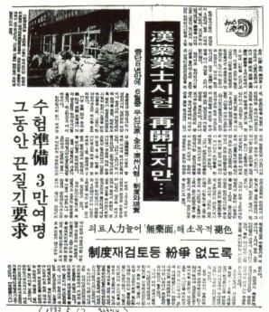 80년대에 한약업사제도 폐지문제와 한약업사 시험실시 여부에 대하여 여러차례 보도되었다(1983.5.17 한국일보 기사)