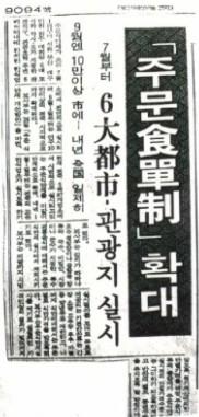 1983.7월부터 한식업소에서 주문식단제를 실시한다고 보도하였다 (1983.4.27 조선일보 기사)