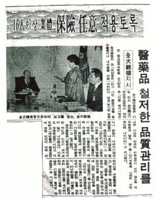83년 2월 김정례 보사부 장관이 대통령에게 새해업무보고를 하였다. 이 자리에서 대통령은 의약품의 품질관리를 철저히 하라고 지시하셨다  (1983.2.17 약업신문 기사)