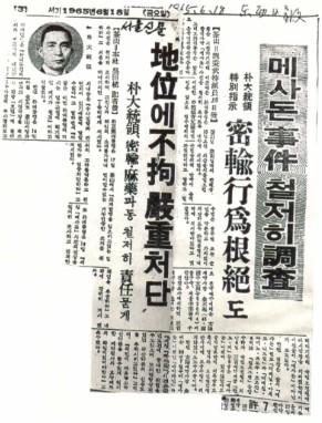박대통령은 1965.6.18일 최근 물의를 일으킨 합성마약 메사돈사건을 철저히 조사하고록 내각에 특별지시하였다.(동아일보.서울신문기사)