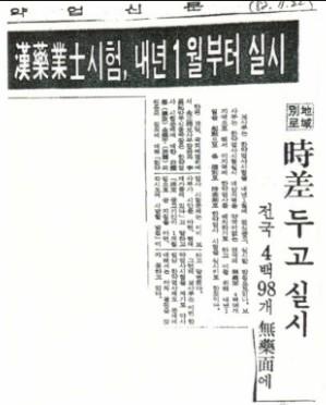 보사부는 한약업사 제도를 폐지하면서 한약업사시험 실시방침을 확정하였다(1983.11.22 약업신문 기사 )