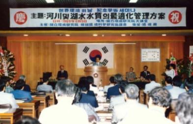 89년 8월 국립환경연구원은 '하천수질 및 호수수질의 최적화관리방안' 이 란 주제로 세계환경의 날 기념세미나를 개최하였다. 개회사를 하고 있는 필자