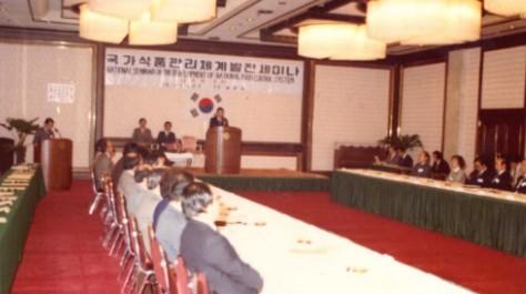 82년 11월경 보사부 주최로 열린 식품관리체계발전세미나에서 필자는 주제 기조연설을 하였다