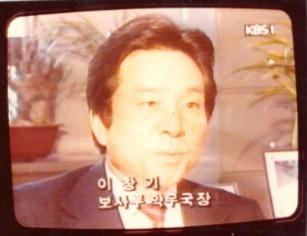 1985.1.22일 KBS 9시뉴스에서 녹십자제약이 세계에서 3번째로 B형 간염예방백신을 개발 국산화하여 저렴한 값으로 공급하게 되었다고 말하는 필자.