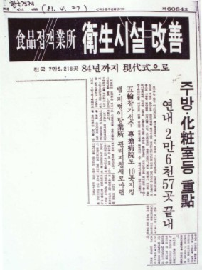 보사부는 88올림픽에 대비하여 전국 식품접객업소의 위생시설을 84년까지 현대식으로 개선할 방침이라고 보도하였다(1983.4.27 한국경제신문 기사)