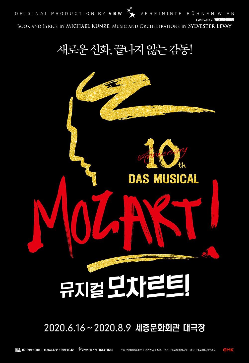 2020 뮤지컬 모차르트! 10주년 기념 포스터