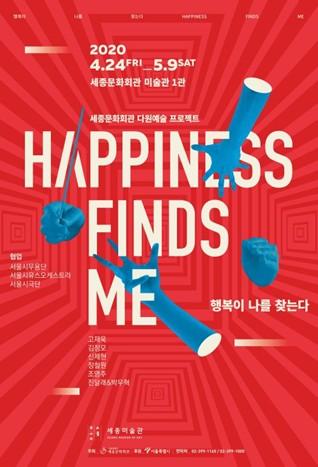 세종미술관 다원미술프로젝트(2020) 는 '서울시무용단, 서울시유스오케스트라, 서울시 극단이 함께 한 새로운 프로젝트였다.  (출처: 세종미술관)
