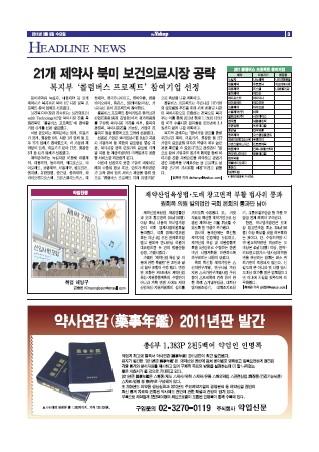 약업신문 5233호 - 2011년 3월 9일 (수)