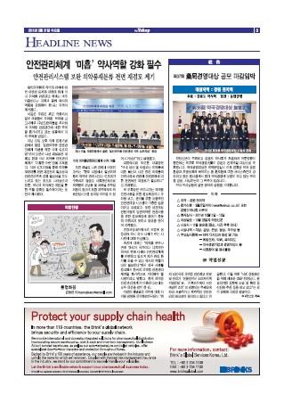 약업신문 5260호 2011년 9월 21일 (수)