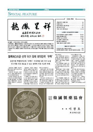 약업신문 5275호 2012년 1월 4일 (수)