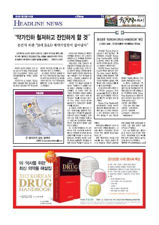 약업신문 5278호 2012년 01월 25일 (수)