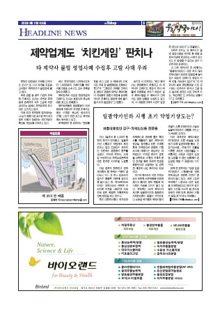 약업신문 5289호 2012년 04월 11일 (수)