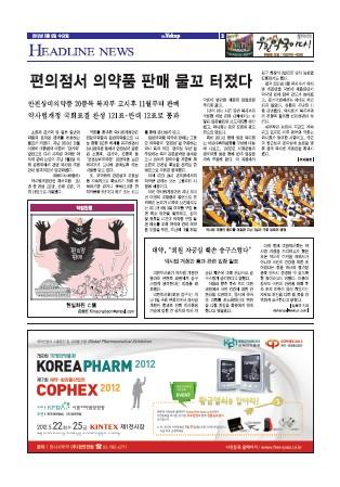 약업신문 5293호 2012년 05월 09일 (수)