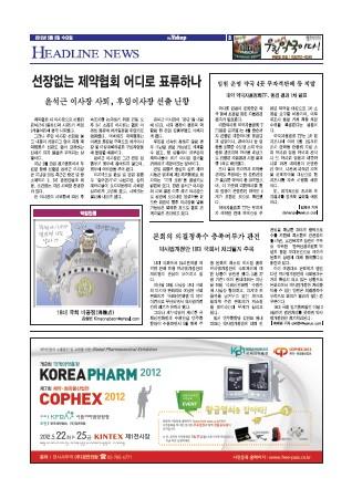 약업신문 5292호 2012년 05월 02일 (수)