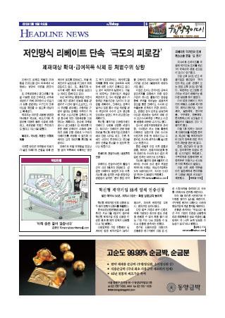 약업신문 5294호 2012년 05월 16일 (수)